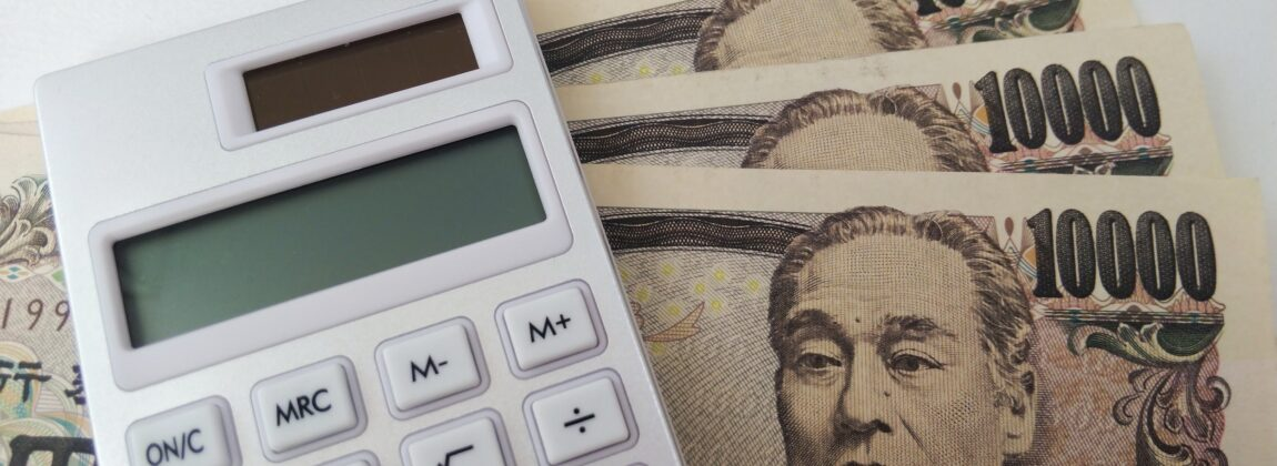 不動産投資物件の購入・所有・売却でかかる諸費用一覧と費用の相場